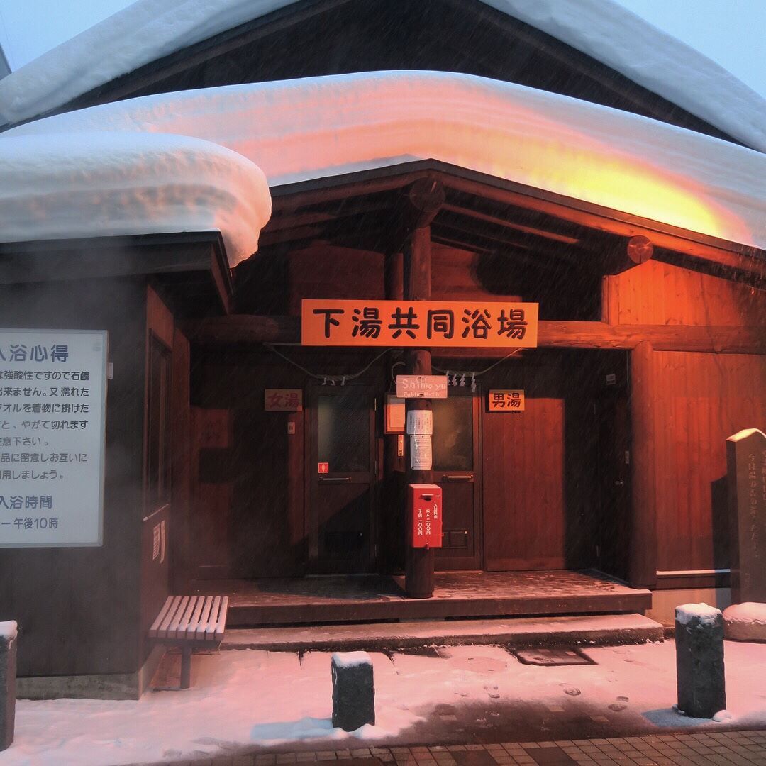 Japan: Zao Onsen and life's finer things.